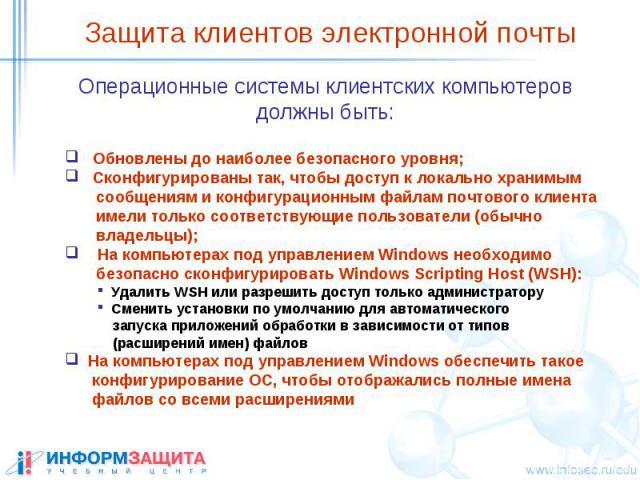 Защита клиентов электронной почты Операционные системы клиентских компьютеров должны быть: