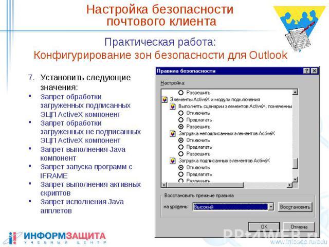 Настройка безопасности почтового клиента Практическая работа: Конфигурирование зон безопасности для Outlook