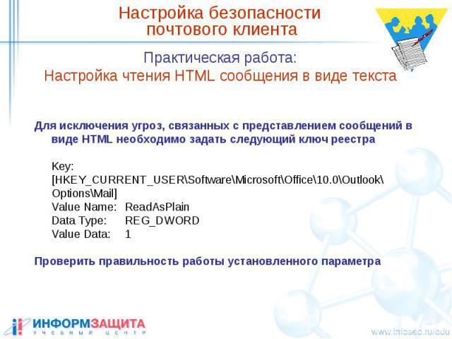 Настройка безопасности почтового клиента Практическая работа: Настройка чтения HTML сообщения в виде текста