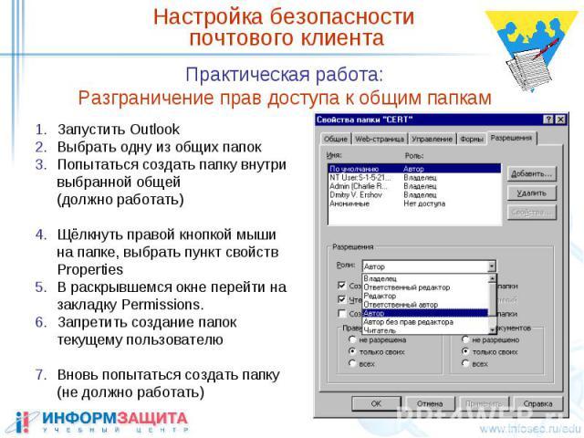 Настройка безопасности почтового клиента Практическая работа: Разграничение прав доступа к общим папкам