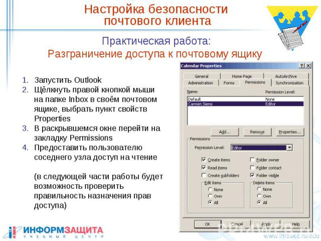 Настройка безопасности почтового клиента Практическая работа: Разграничение доступа к почтовому ящику