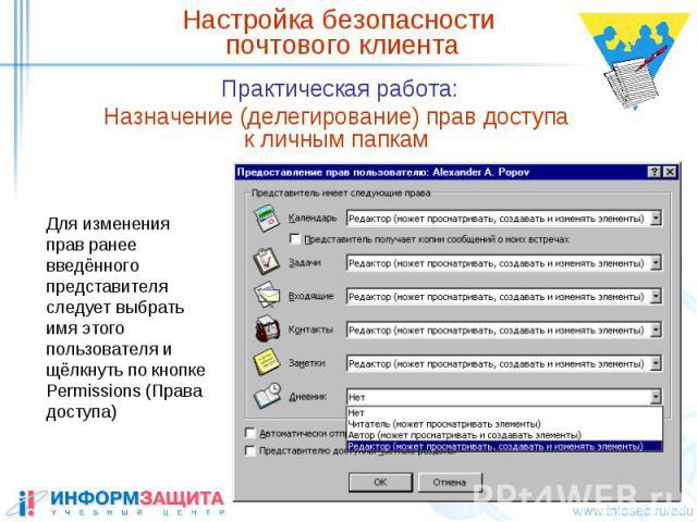 Настройка безопасности почтового клиента Практическая работа: Назначение (делегирование) прав доступа к личным папкам