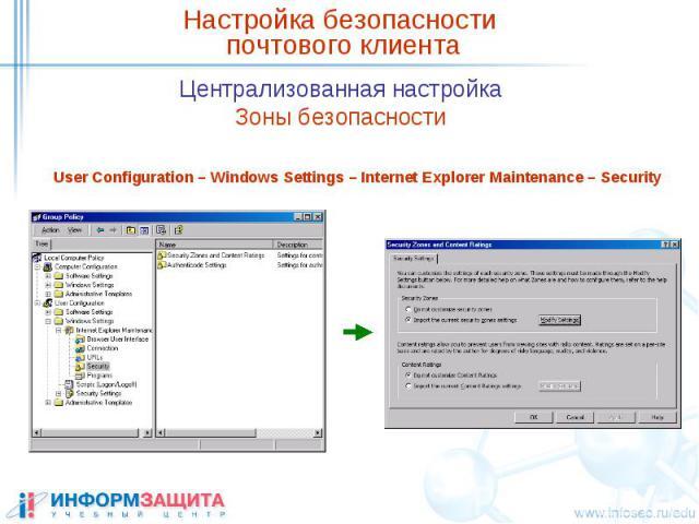 Настройка безопасности почтового клиента Централизованная настройка Зоны безопасности