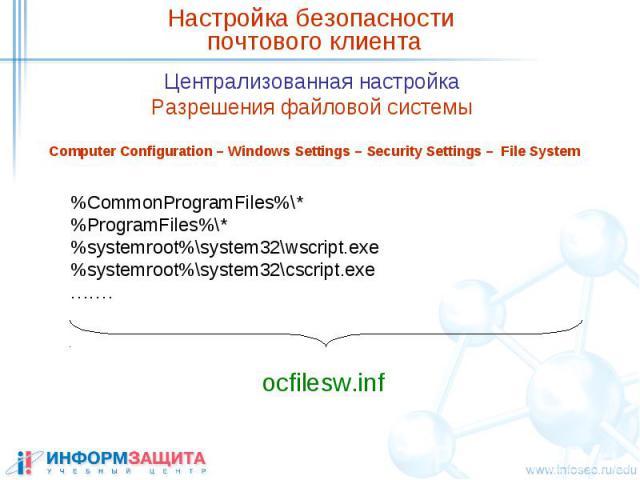 Настройка безопасности почтового клиента Централизованная настройка Разрешения файловой системы