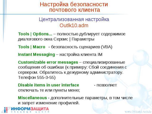 Настройка безопасности почтового клиента Централизованная настройка Outlk10.adm
