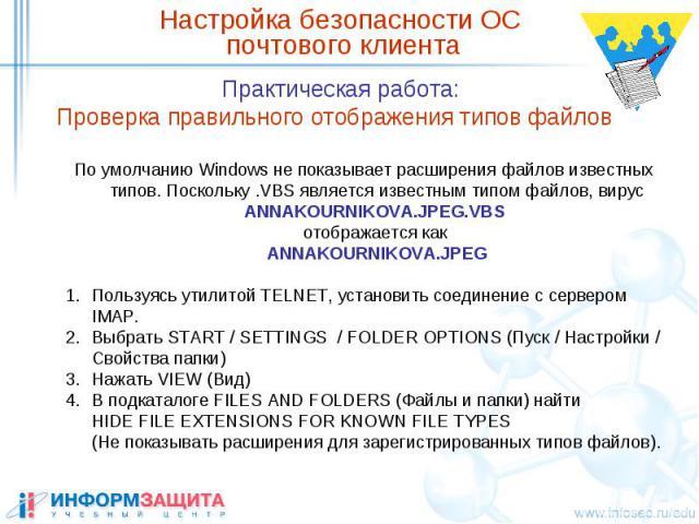 Настройка безопасности ОС почтового клиента Практическая работа: Проверка правильного отображения типов файлов
