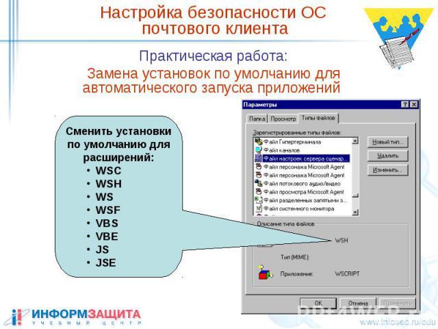 Настройка безопасности ОС почтового клиента Практическая работа: Замена установок по умолчанию для автоматического запуска приложений