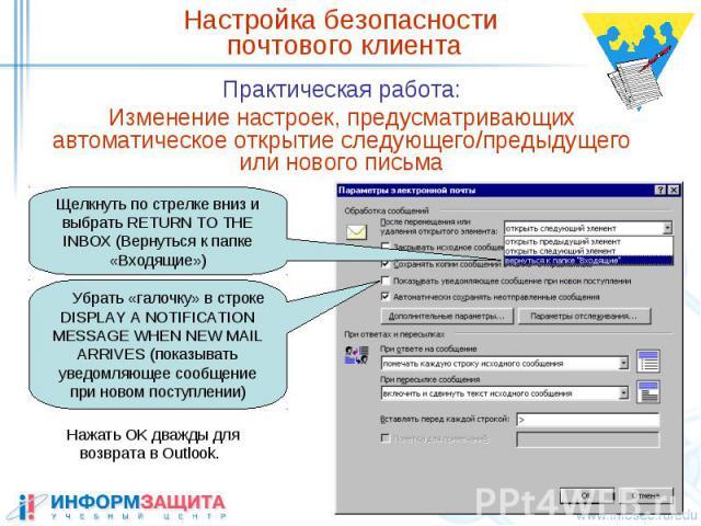 Настройка безопасности почтового клиента Практическая работа: Изменение настроек, предусматривающих автоматическое открытие следующего/предыдущего или нового письма