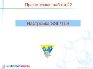 Настройка SSL/TLS