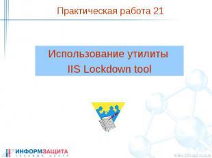 Использование утилиты IIS Lockdown tool