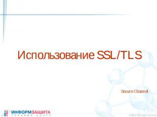 Использование SSL/TLS