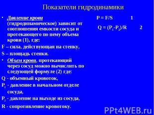 Показатели гидродинамики Давление крови (гидродинамическое) зависит от соотношен