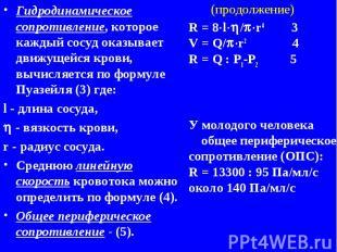 (продолжение) Гидродинамическое сопротивление, которое каждый сосуд оказывает дв