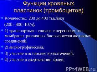 Функции кровяных пластинок (тромбоцитов) Количество: 200 до 400 тыс/мкл (200 - 4