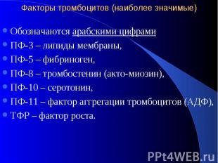 Факторы тромбоцитов (наиболее значимые) Обозначаются арабскими цифрами ПФ-3 – ли