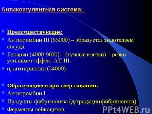 Антикоагулянтная система: Предсуществующие: Антитромбин III (65000) – образуется