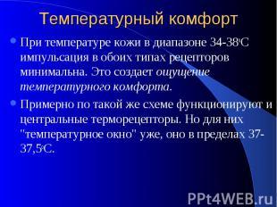 Температурный комфорт При температуре кожи в диапазоне 34-38оС импульсация в обо