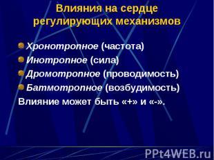 Хронотропное (частота) Инотропное (сила) Дромотропное (проводимость) Батмотропно