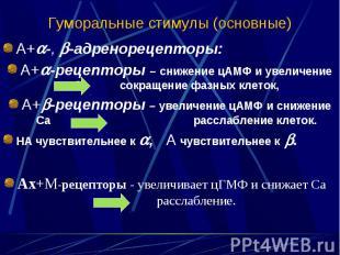 А+ -, -адренорецепторы: А+ -, -адренорецепторы: А+ -рецепторы – снижение цАМФ и