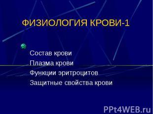 ФИЗИОЛОГИЯ КРОВИ-1 Состав крови Плазма крови Функции эритроцитов Защитные свойст
