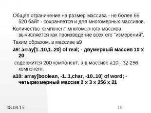 Общее ограничение на размер массива - не более 65 520 байт - сохраняется и для м