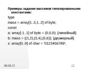 Примеры задания массивов типизированными константами: Примеры задания массивов т