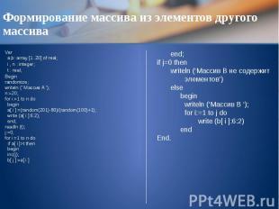 Формирование массива из элементов другого массива Var a,b: array [1..20] of real