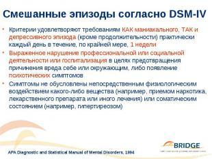 Смешанные эпизоды согласно DSM-IV Критерии удовлетворяют требованиям КАК маниака