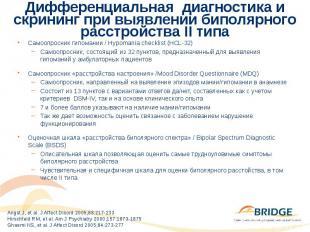 Дифференциальная диагностика и скрининг при выявлении биполярного расстройства I