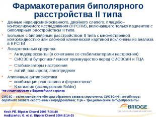 Фармакотерапия биполярного расстройства II типа Данные нерандомизированного, дво
