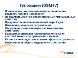 Гипомания (DSM-IV) Повышенное, экспансивное/несдержанное или раздражительное нас
