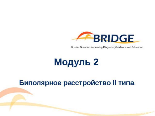 Модуль 2 Биполярное расстройство II типа