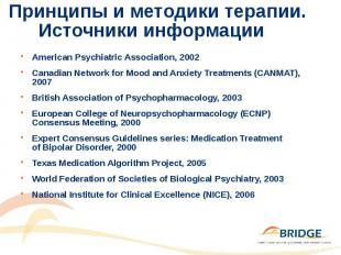 Принципы и методики терапии. Источники информации American Psychiatric Associati