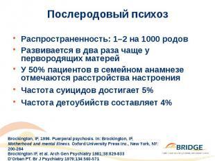 Послеродовый психоз Распространенность: 1–2 на 1000 родов Развивается в два раза