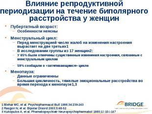 Влияние репродуктивной периодизации на течение биполярного расстройства у женщин