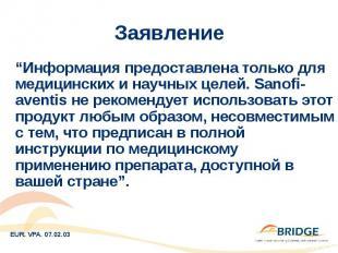 """Заявление """"Информация предоставлена только для медицинских и научных целей. Sano"""