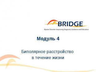 Модуль 4 Биполярное расстройство в течение жизни