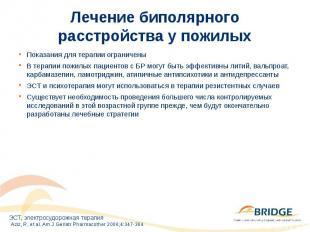 Лечение биполярного расстройства у пожилых Показания для терапии ограничены В те