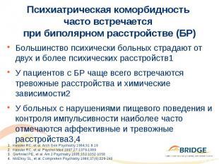 Психиатрическая коморбидность часто встречается при биполярном расстройстве (БР)
