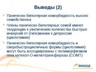 Выводы (2) Паническо-биполярная коморбидность высоко семейственна Члены паническ