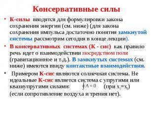 К-силы вводятся для формулировки закона сохранения энергии (см. ниже) (для закон