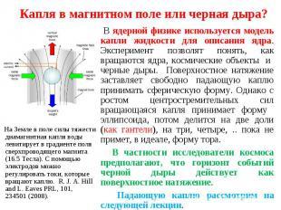 В ядерной физике используется модель капли жидкости для описания ядра. Экспериме