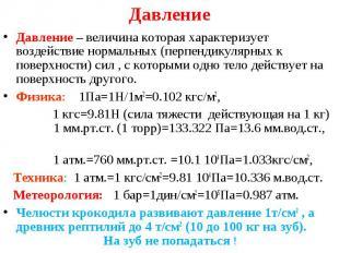 Давление – величина которая характеризует воздействие нормальных (перпендикулярн