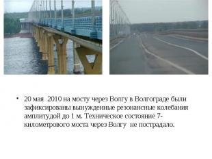 20 мая 2010 на мосту через Волгу в Волгограде были зафиксированы вынужденные рез