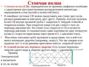 Стоячая волна (СВ)– периодическое во времени синфазное колебание с характерным п