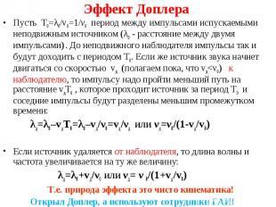 Пусть T0=λ0/v0=1/ν0 период между импульсами испускаемыми неподвижным источником
