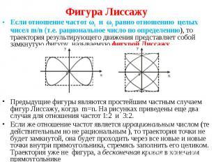 Если отношение частот ω1 и ω2 равно отношению целых чисел m/n (т.е. рациональное