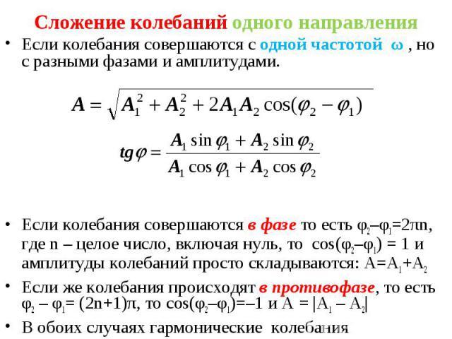 Если колебания совершаются с одной частотой ω , но с разными фазами и амплитудами. Если колебания совершаются с одной частотой ω , но с разными фазами и амплитудами. Если колебания совершаются в фазе то есть φ2–φ1=2πn, где n – целое число, включая н…