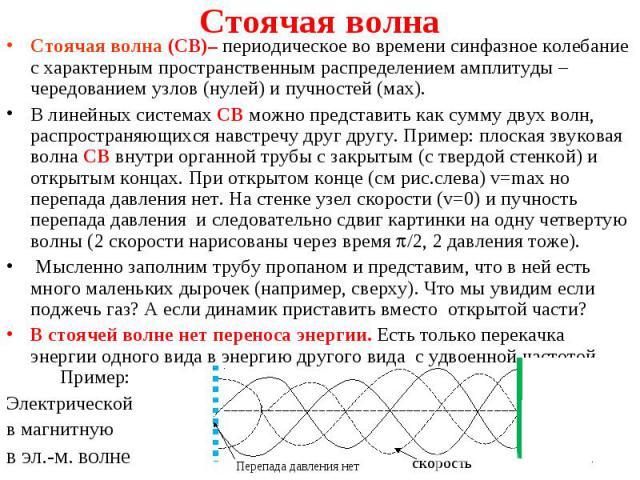 Стоячая волна (СВ)– периодическое во времени синфазное колебание с характерным пространственным распределением амплитуды – чередованием узлов (нулей) и пучностей (мах). Стоячая волна (СВ)– периодическое во времени синфазное колебание с характерным п…