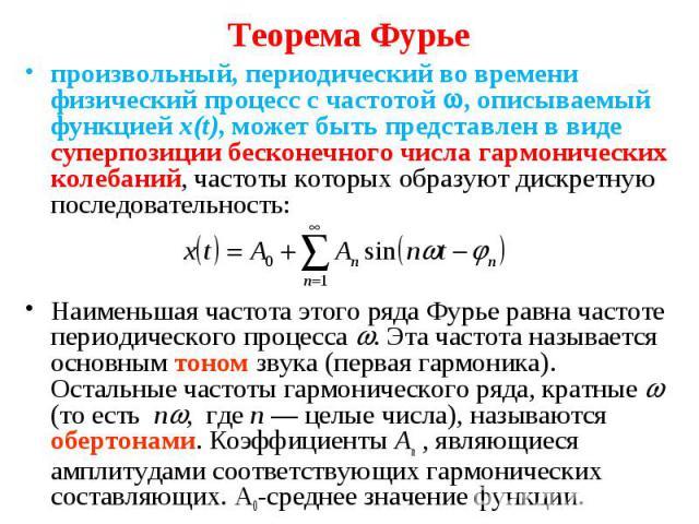 произвольный, периодический во времени физический процесс с частотой , описываемый функцией х(t), может быть представлен в виде суперпозиции бесконечного числа гармонических колебаний, частоты которых образуют дискретную последовательность: произвол…
